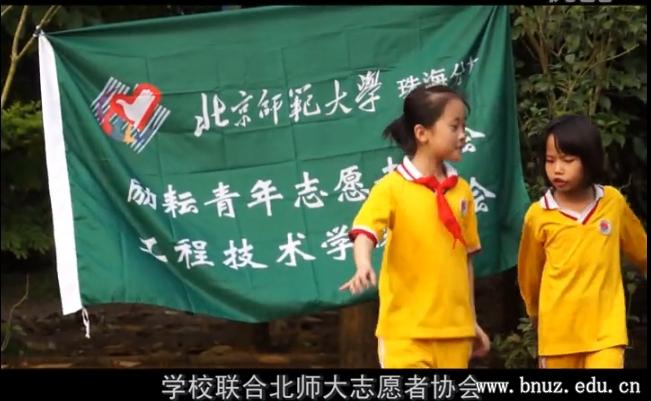 北师珠工程技术学院 快乐星期三 公益义教项目