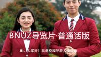 BNUZ导览片·普通话版