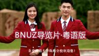 BNUZ导览片·粤语版