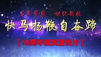 【15周年校庆宣传片】百年学府 世纪新校:快马扬鞭自奋蹄